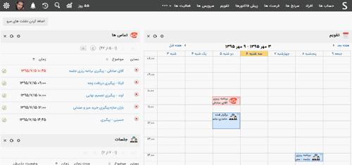 ظاهر جدید نرم افزار CRM مهر ۹۵