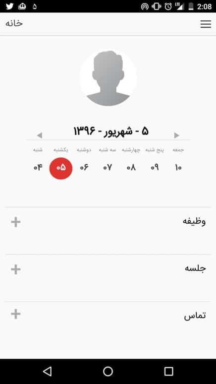 موبایل اپلیکیشن نرم افزار CRM اندروید (Android) و iOS